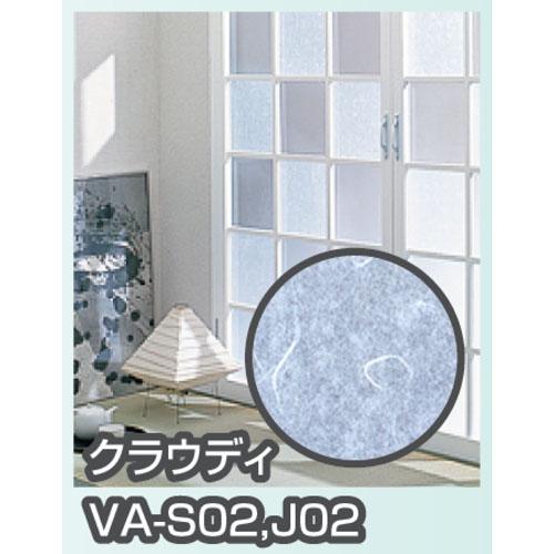 窓ビジョンアクア VA-J02 約92cm×180cm巻