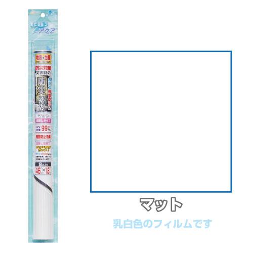 目隠し防災フィルム MF−S01約46×1.8m