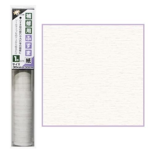 補修用ふすま紙KN−04