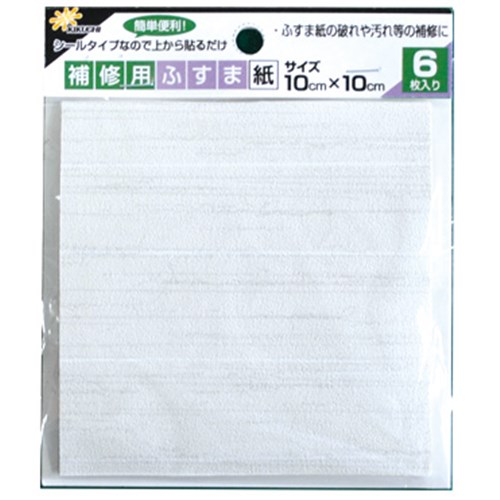 補修用ふすま紙 KN14 10×10cm6枚