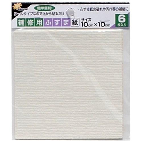 補修用ふすま紙 KN19 10×10cm6枚