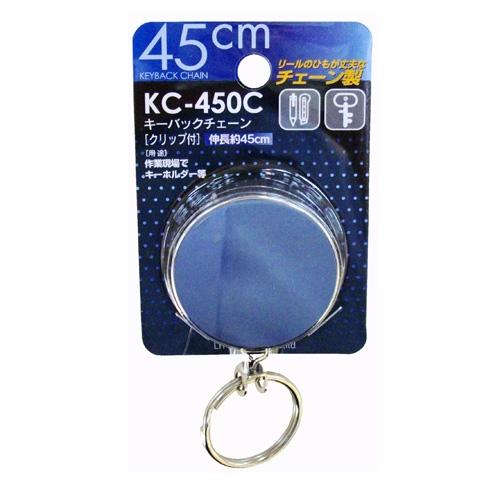 キーバックチェーン KC−450C クリップ付