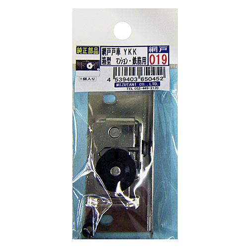 マツロク(マツ六) 網戸戸車 019 YKK箱型 マンション・鉄筋用
