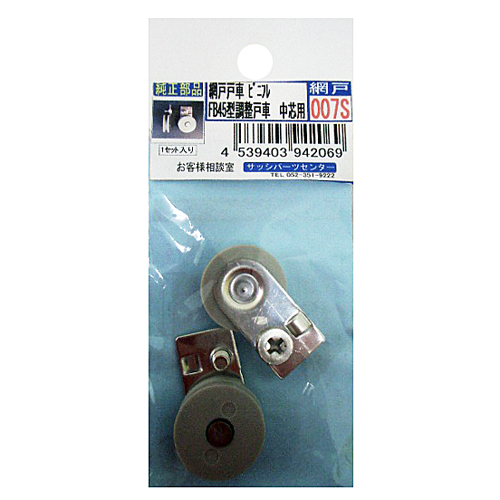 マツロク(マツ六) 網戸戸車 007S ビニフレFB45型調整戸車中芯用