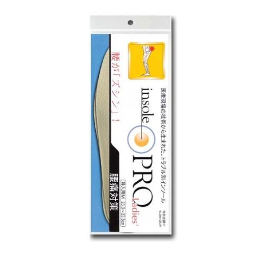 インソールプロ(靴用中敷き) 腰痛対策 レディス・女性用 S(22〜22.5cm)
