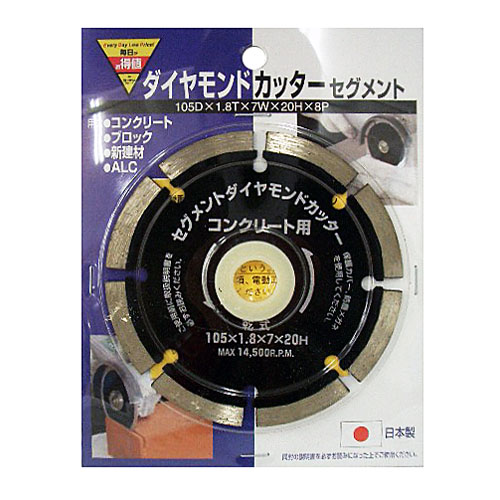 ダイヤモンドカッターセグメント 105mm