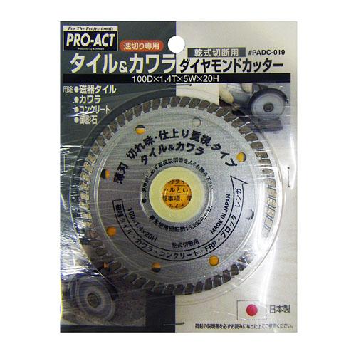 ○ダイヤモンドカッター タイル・瓦用 105mm