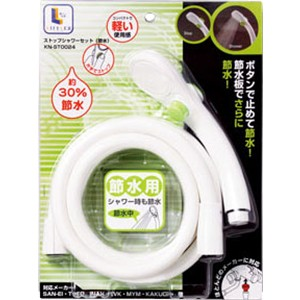 ○SANEI ストップシャワーセット(節水)KN-ST0024 ×5セット