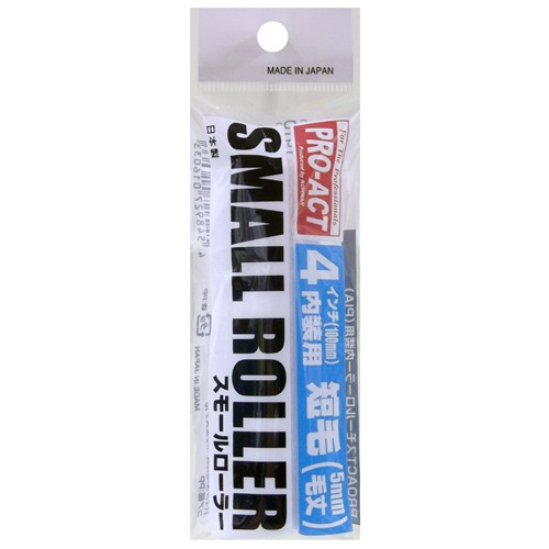 ○スモールローラー内装用スペア 4インチ短毛