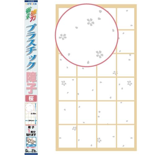 ○プラスチック障子 桜KH3005
