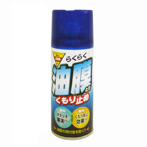 ○油膜取りスプレー AK23180ml