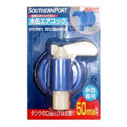○水缶エアコック KSM−511