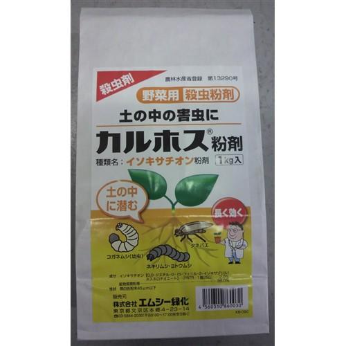 カルホス粉剤 1kg 袋入
