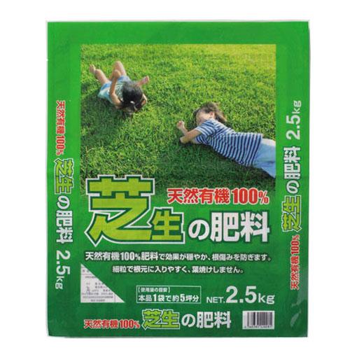 芝生の肥料 2.5kg