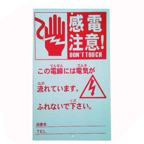 危険表示板 AP−HY109
