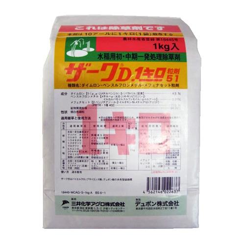 ザークD1キロ粒剤51 1kg