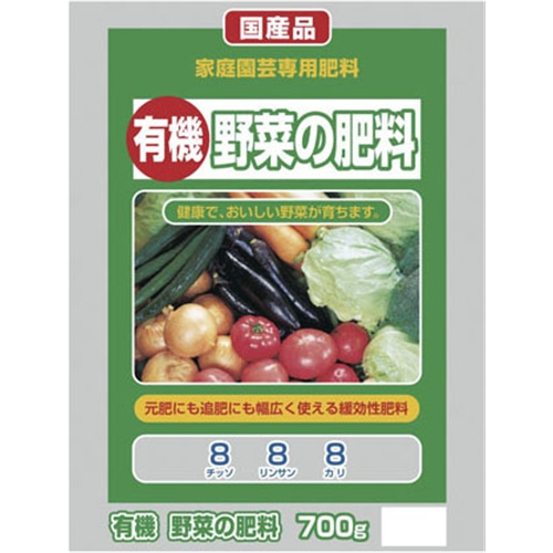 有機野菜の肥料 700g
