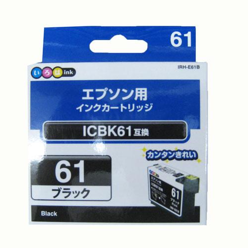 互換インク ブラック IRH−E61B