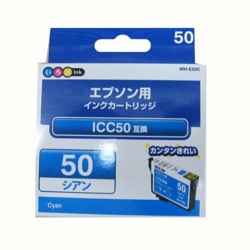 互換インク シアン IRH−E50C