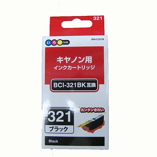 互換インク ブラック IRH−C321B