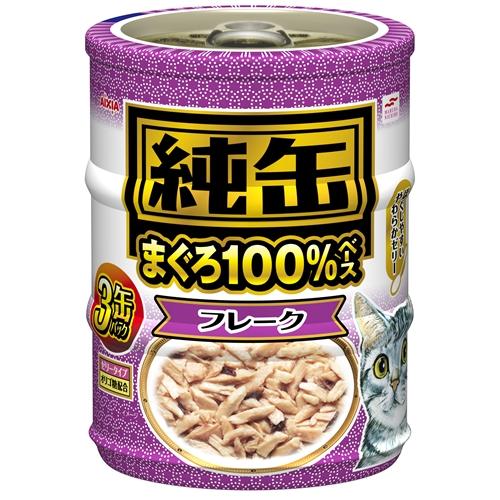 アイシア 純缶ミニ3P まぐろフレーク65g×3缶