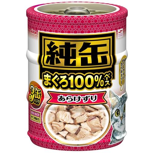 アイシア 純缶ミニ3P まぐろあらけずり65g×3缶