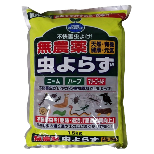 無農薬 虫よらず 1.5Kg
