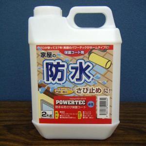 パワーテック 防錆&防水保護材 2.0kg