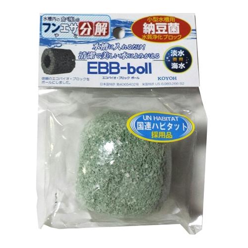 エコバイオブロックボール