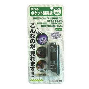 ポケット顕微鏡 LP-33G