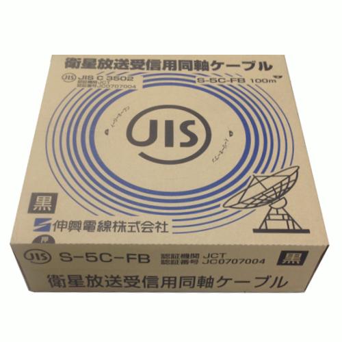 伸興電線 同軸ケーブル S5CFBKBKS 100m 黒