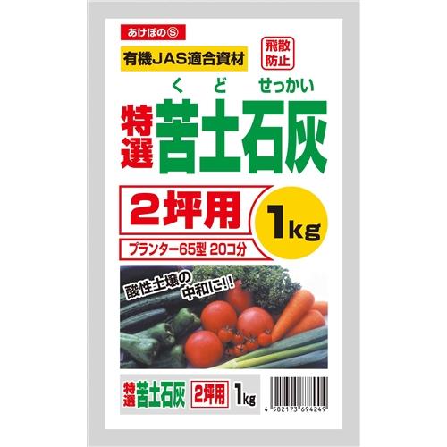 ○苦土石灰 1kg