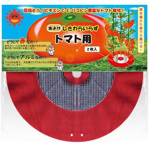 虫よけしきわらいらずトマト用 2枚入