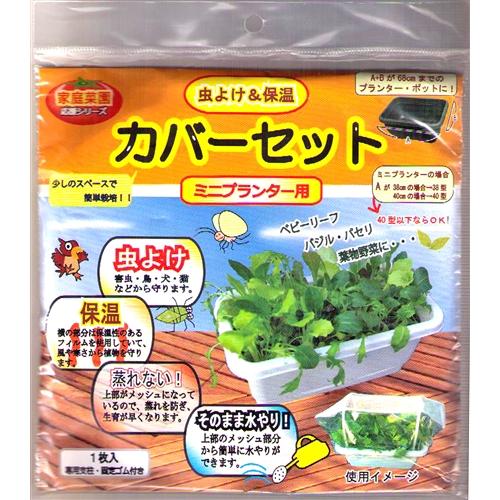 虫よけ&保温カバー ミニプランター用 1セット入り