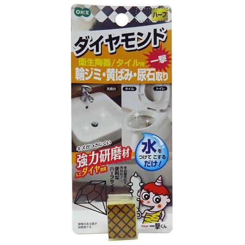 一撃くん 陶器・タイル用ハーフ