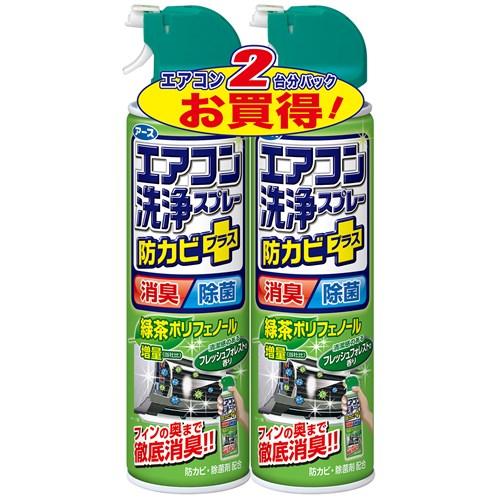 エアコン洗浄スプレー 防カビプラスフレッシュフォレスト 420ml×2本