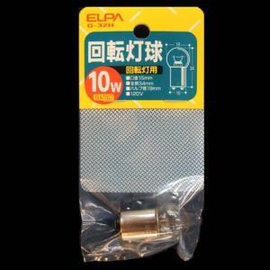 回転灯球120V 10W G−32H