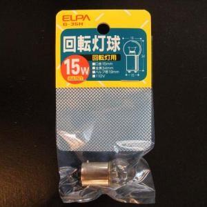 回転灯球110V 15W G−35H