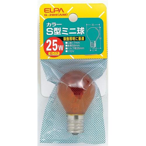 S型ミニ球 (AM) G−20H (AM)