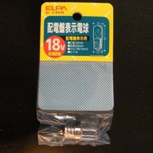 配電盤用表示電球 G−135H