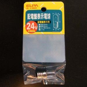 配電盤用表示電球 G−136H