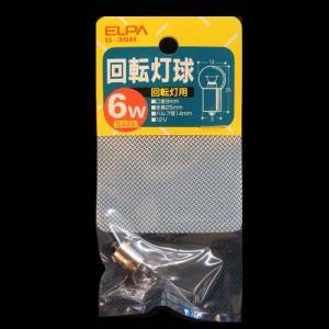 回転灯球12V 6W G−36H