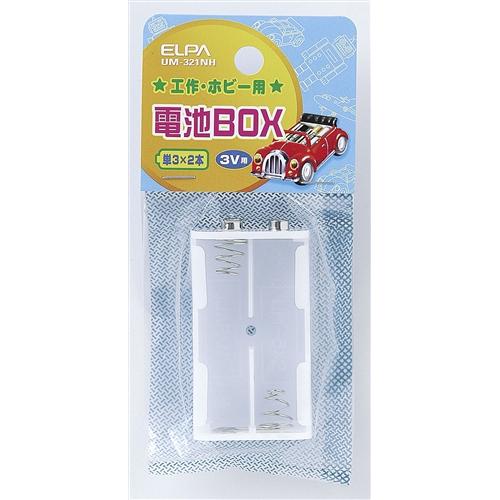 電池BOX 単3UM−321NH