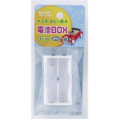 電池BOX 単3UM−322NH