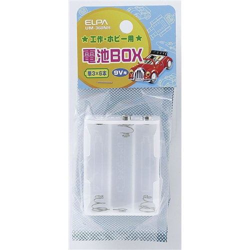 電池BOX 単3UM−360NH