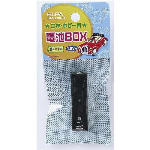 電池BOX 単4UM−410NH