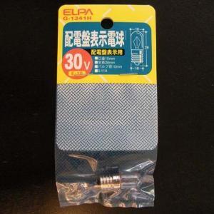 配電盤電球 G−1341H