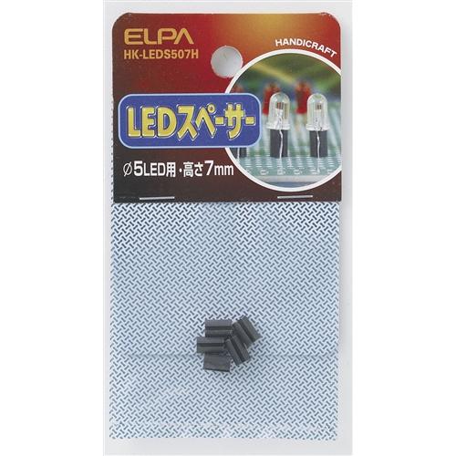 LEDスぺーサー5 HK−LEDS507H