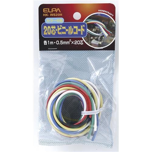20芯コードHK−WS20H