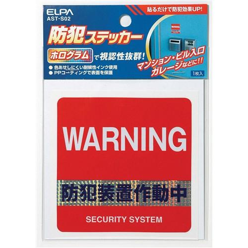 ステッカー防犯ドア AST−S02